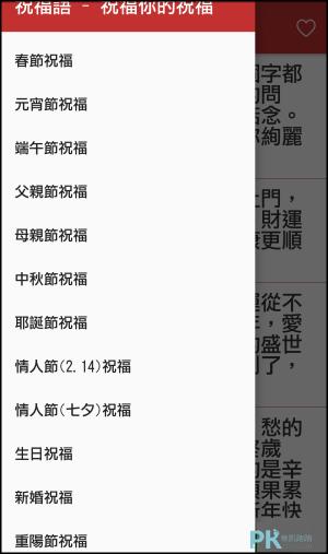 祝福語App1