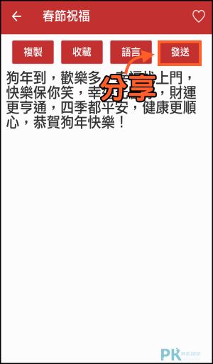 祝福語App3