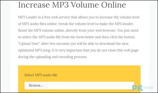 線上調整MP3音量大小
