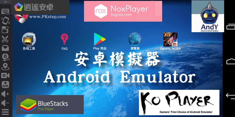 Android-Emulator1