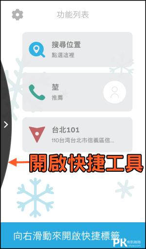 Drivemode駕駛模式App1