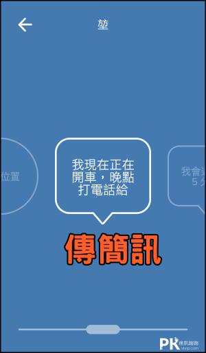 Drivemode駕駛模式App4