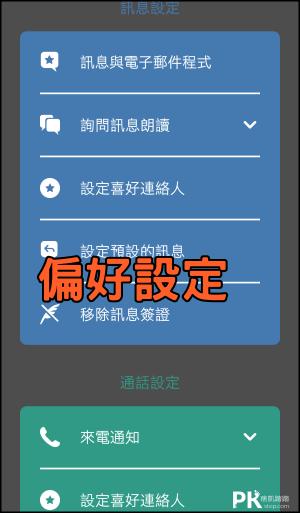 Drivemode駕駛模式App9