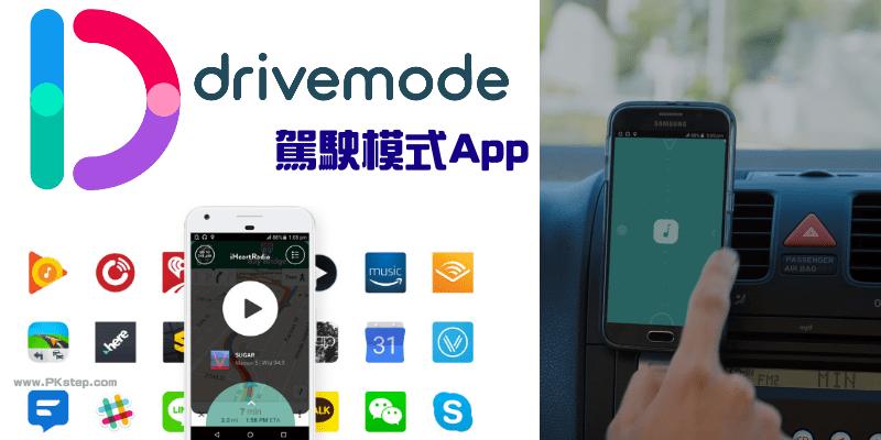 Drivemode_App_tech