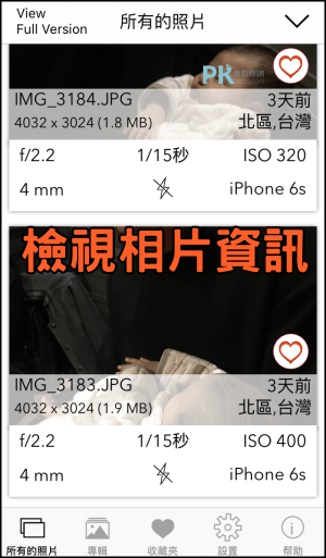 Exif-Viewer檢視相片資訊2