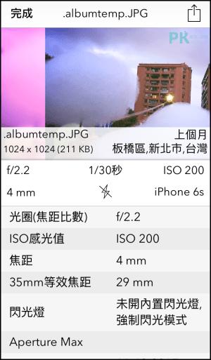 Exif-Viewer檢視相片資訊5