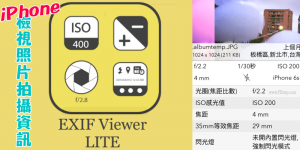 Exif Viewer App檢視iPhone照片的詳細資訊:拍攝位置、容量大小、感光值、焦距、GPS定位等等…。(iOS)
