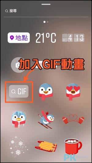Instagram加入GIF動畫2
