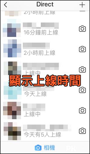 Instagram顯示上線時間1