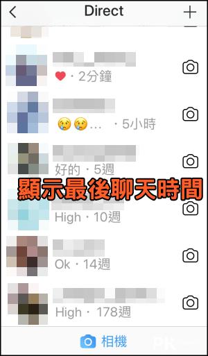 Instagram顯示上線時間4