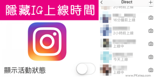 Instagram怎麼隱藏上線時間?不讓他人知道你何時用過IG,就關閉顯示活動狀態吧。