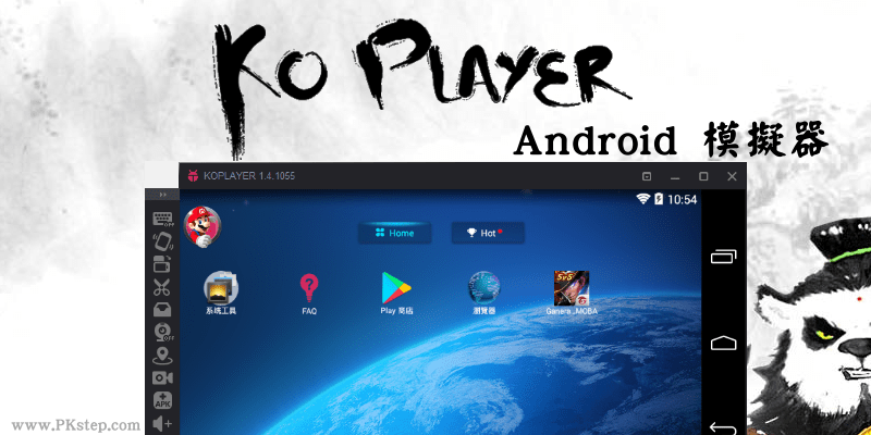 KoPlayer_Android-Emulator