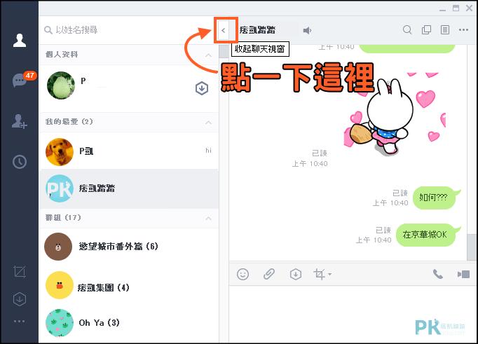 LINE單一聊天室視窗3