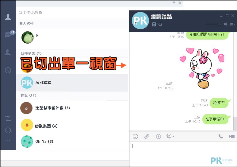 LINE單一聊天室視窗4