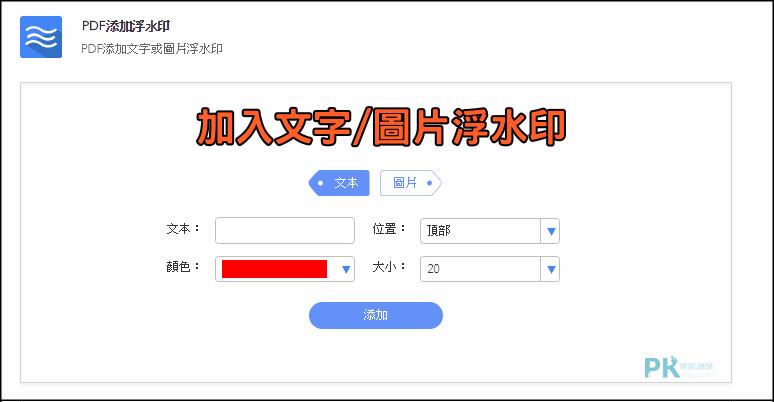 LightPDF線上PDF編輯器3