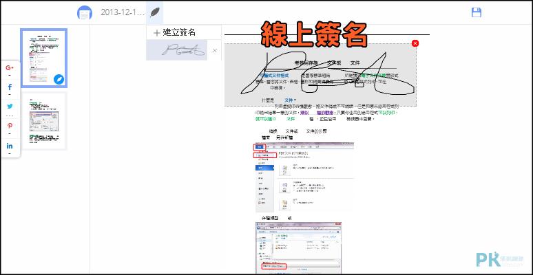 LightPDF線上PDF編輯器5