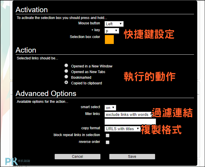 Linkclump一次開啟多個網站連結2