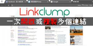 Linkclump一次開啟頁面中的多個連結,或快速將標題+網址通通複製起來。(Chrome擴充外掛)