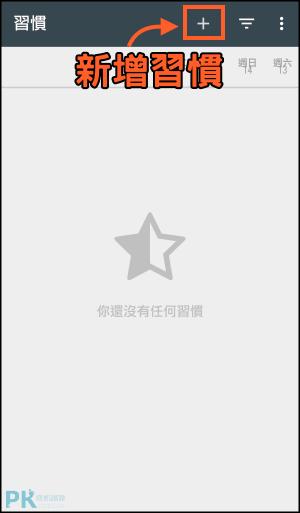 Loop習慣養成App1