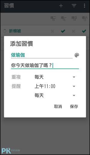 Loop習慣養成App3