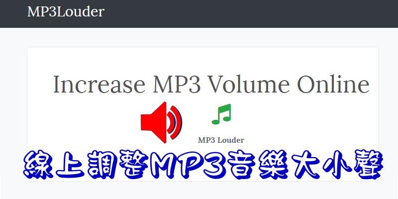 MP3Louder