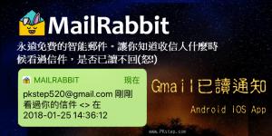 MailRabbit《Gmail已讀通知App》,當對方開啟信件時立刻發送提醒你!(iOS、Android)