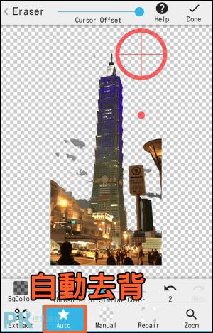 Photolayers照片去背合成修圖App5