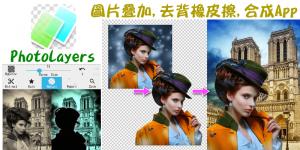 PhotoLayers手機P圖App-用橡皮擦&自動模式快速移除背景,去背合成超簡單。(iOS、Android)