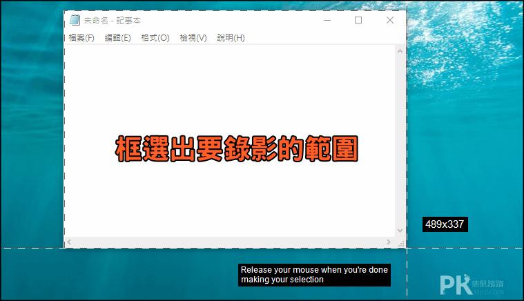 Recordit_電腦螢幕畫面錄影GIF軟體2