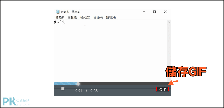 Recordit_電腦螢幕畫面錄影GIF軟體5