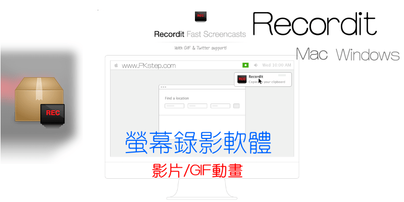 Recordit_screencasts