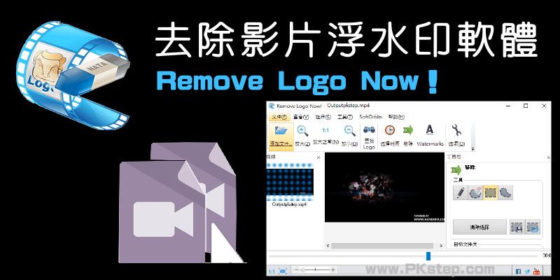 video watermark remover | 痞凱踏踏| PKstep