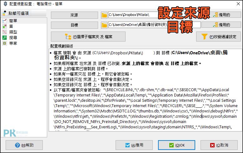 SyncbackFree檔案備份教學5