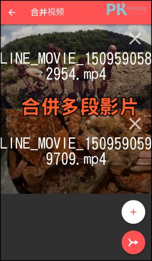 Timbre影音編輯App3