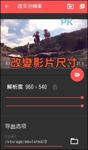 Timbre影音編輯App4