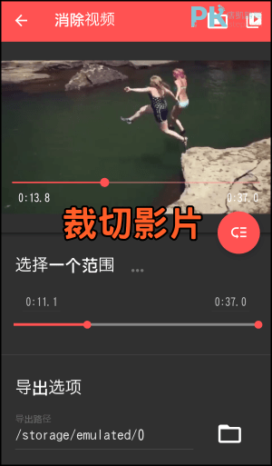 Timbre影音編輯App5
