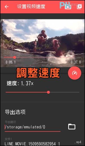 Timbre影音編輯App6