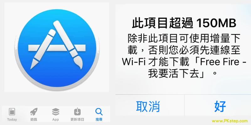 app_store_wifi1