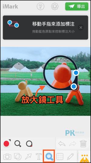 iMark照片標記App2