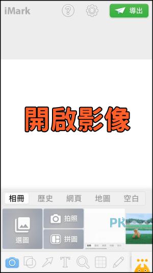 iMark照片標記App7