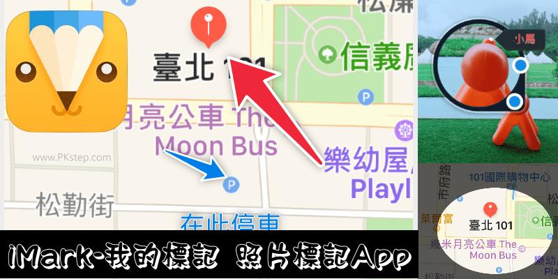 iMark_app