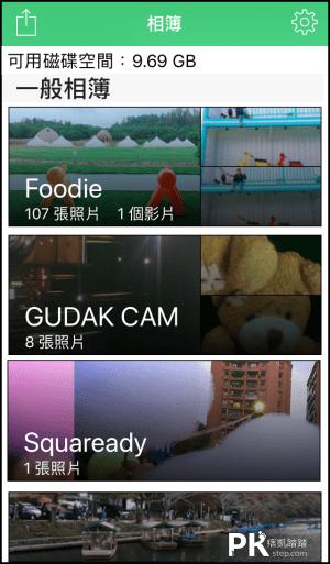 iPhone照片批次壓縮App1