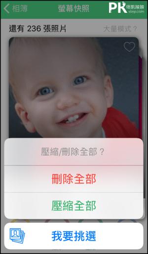 iPhone照片批次壓縮App2
