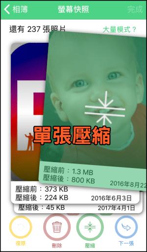 iPhone照片批次壓縮App3