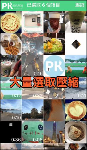 iPhone照片批次壓縮App4