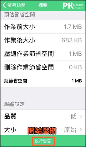 iPhone照片批次壓縮App5