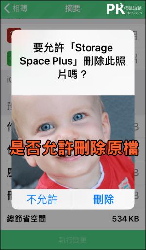 iPhone照片批次壓縮App6