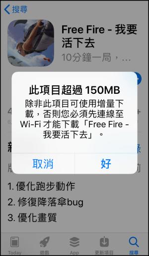 iPhone破解增量wifi下載1