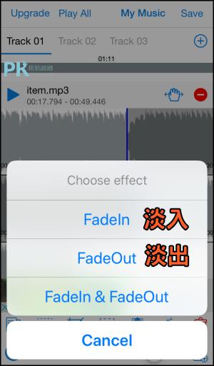 iPhone音樂剪輯App