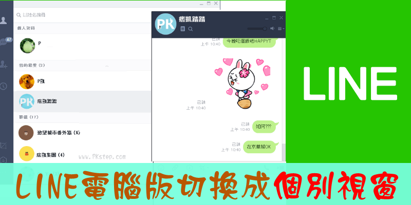 line_pc_chat_single1